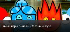 мини игры онлайн - Огонь и вода