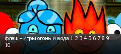 флеш - игры огонь и вода 1 2 3 4 5 6 7 8 9 10