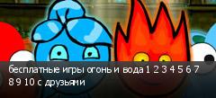 бесплатные игры огонь и вода 1 2 3 4 5 6 7 8 9 10 с друзьями