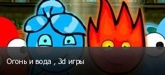 Огонь и вода , 3d игры