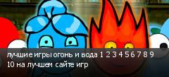 лучшие игры огонь и вода 1 2 3 4 5 6 7 8 9 10 на лучшем сайте игр