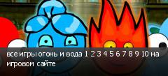 все игры огонь и вода 1 2 3 4 5 6 7 8 9 10 на игровом сайте