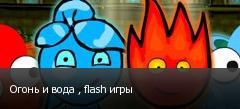 Огонь и вода , flash игры