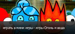 играть в мини игры - игры Огонь и вода