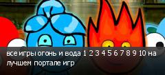 все игры огонь и вода 1 2 3 4 5 6 7 8 9 10 на лучшем портале игр