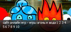 сайт онлайн игр - игры огонь и вода 1 2 3 4 5 6 7 8 9 10