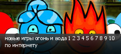 новые игры огонь и вода 1 2 3 4 5 6 7 8 9 10 по интернету