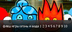 флеш игры огонь и вода 1 2 3 4 5 6 7 8 9 10