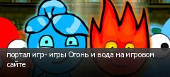 портал игр- игры Огонь и вода на игровом сайте