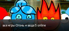 все игры Огонь и вода 5 online