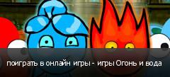 поиграть в онлайн игры - игры Огонь и вода