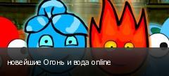 новейшие Огонь и вода online