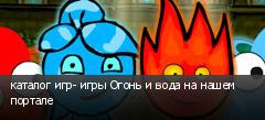 каталог игр- игры Огонь и вода на нашем портале