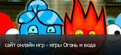 сайт онлайн игр - игры Огонь и вода