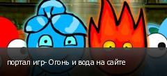 портал игр- Огонь и вода на сайте