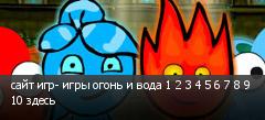 сайт игр- игры огонь и вода 1 2 3 4 5 6 7 8 9 10 здесь