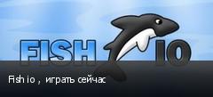 Fish io ,  играть сейчас