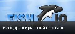 Fish io , флеш игры - онлайн, бесплатно
