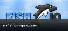 все Fish io - игры-флэшки