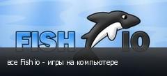 все Fish io - игры на компьютере