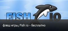 флеш игры, Fish io - бесплатно