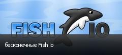 бесконечные Fish io