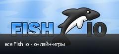 все Fish io - онлайн-игры
