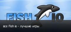 все Fish io - лучшие игры