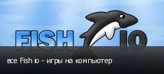 все Fish io - игры на компьютер