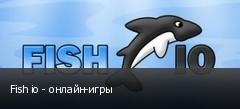 Fish io - онлайн-игры