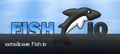 китайские Fish io