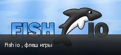 Fish io , флеш игры