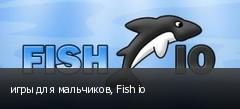 игры для мальчиков, Fish io