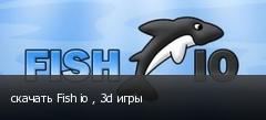 скачать Fish io , 3d игры