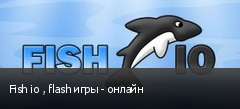 Fish io , flash игры - онлайн