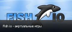 Fish io - виртуальные игры