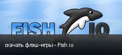 скачать флэш-игры - Fish io