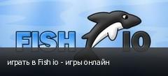 играть в Fish io - игры онлайн