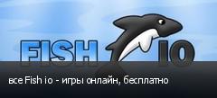 все Fish io - игры онлайн, бесплатно