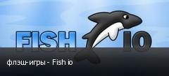 флэш-игры - Fish io