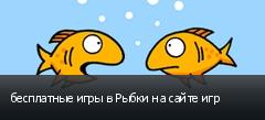 бесплатные игры в Рыбки на сайте игр