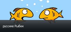 русские Рыбки