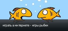 играть в интернете - игры рыбки