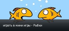играть в мини игры - Рыбки