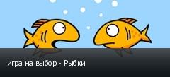 игра на выбор - Рыбки