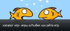 каталог игр- игры в Рыбки на сайте игр