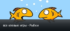 все клевые игры - Рыбки
