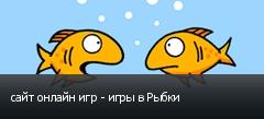 сайт онлайн игр - игры в Рыбки
