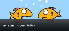 интернет игры - Рыбки