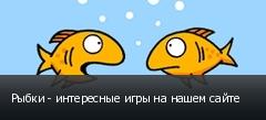 Рыбки - интересные игры на нашем сайте
